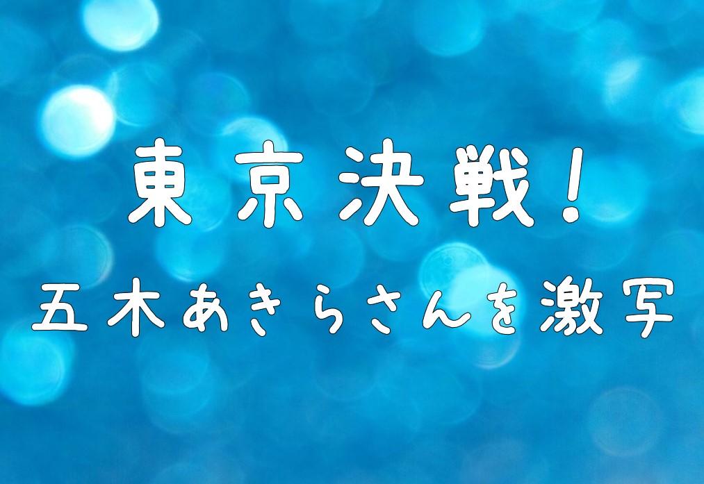 東京決戦top画像