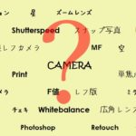 【用語集】カメラに関わる専門用語を簡単にまとめました【随時更新】