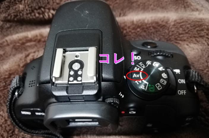 カメラボディのダイヤルをAvに合わせた画像