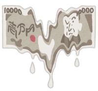 1万円札が溶ける画像