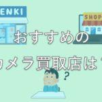 【おすすめの買取店】カメラを売るなら3つの店舗から選べばOK!【手軽で簡単・高値】