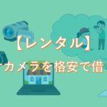 【カメラを借りたい】ビデオカメラもレンタルできるおすすめサービス【格安】