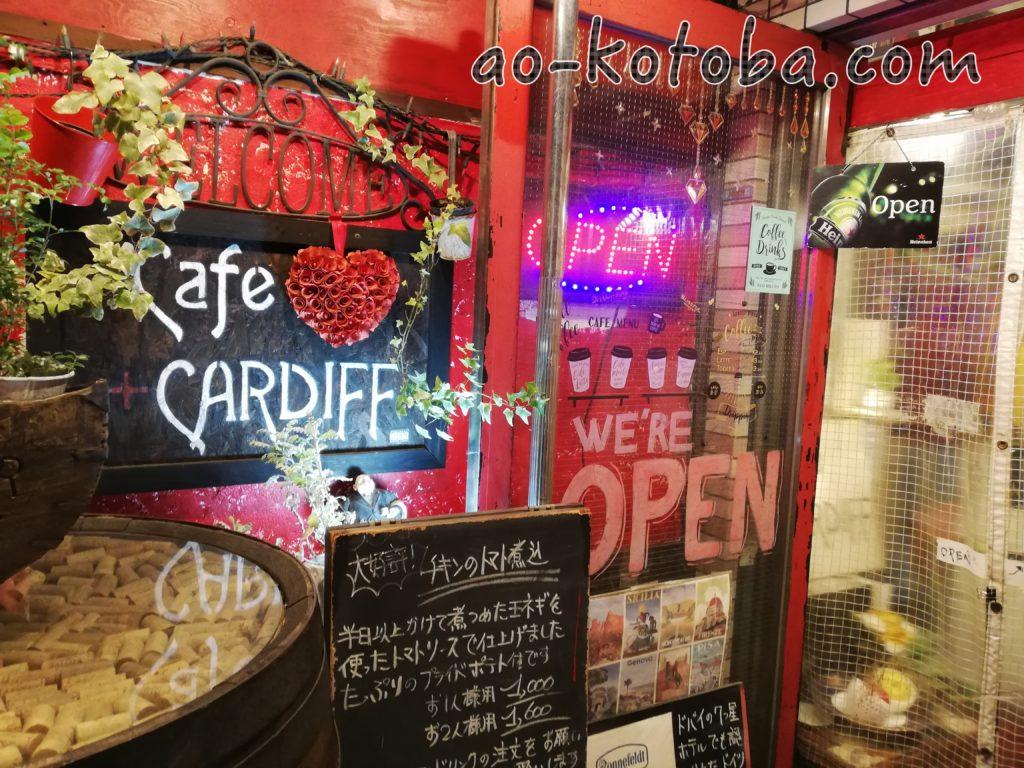 CafeCARDIFFの入り口の画像