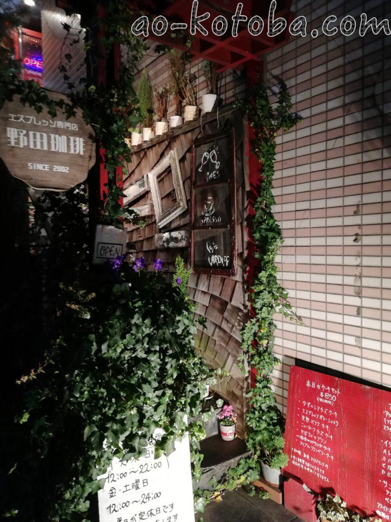 エスプレッソ専門店の外観画像