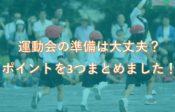 運動会の準備記事のタイトル画像