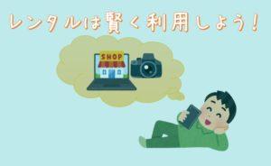 寝転んでスマホ1つでレンタルショップからカメラを借りようとする男性のイラスト画像