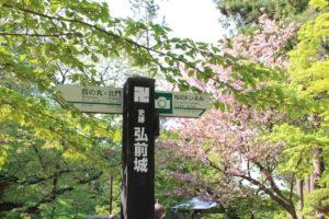 弘前公園内の看板
