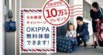オキッパ10万人モニター募集の画像