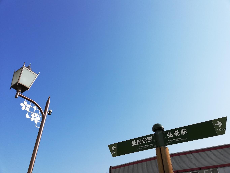 街灯と青空の画像