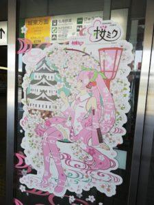 桜ミクの画像
