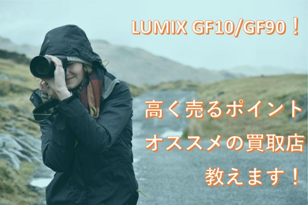 LUMIX GF10/GF90を高く売る記事のタイトル画像