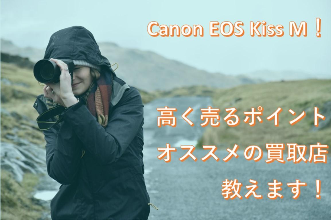 EOS Kiss Mを高く売る記事のタイトル画像
