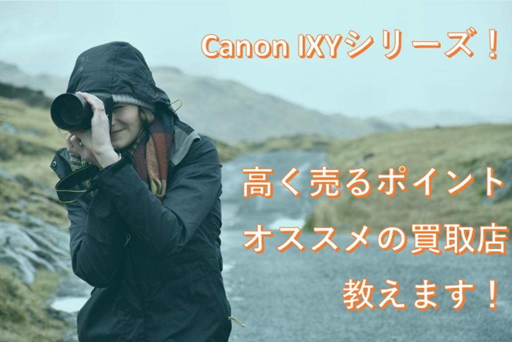 Canon IXYシリーズを高く売る記事のタイトル画像