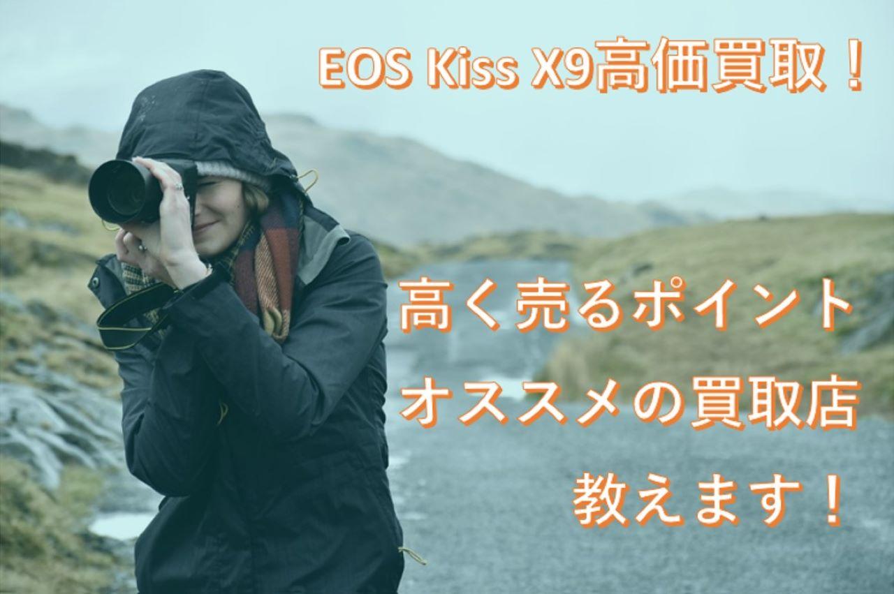 EOS Kiss X9を高く売る記事の画像