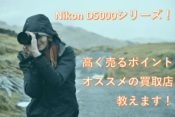 Nikon D5000シリーズを高く売る記事のタイトル画像