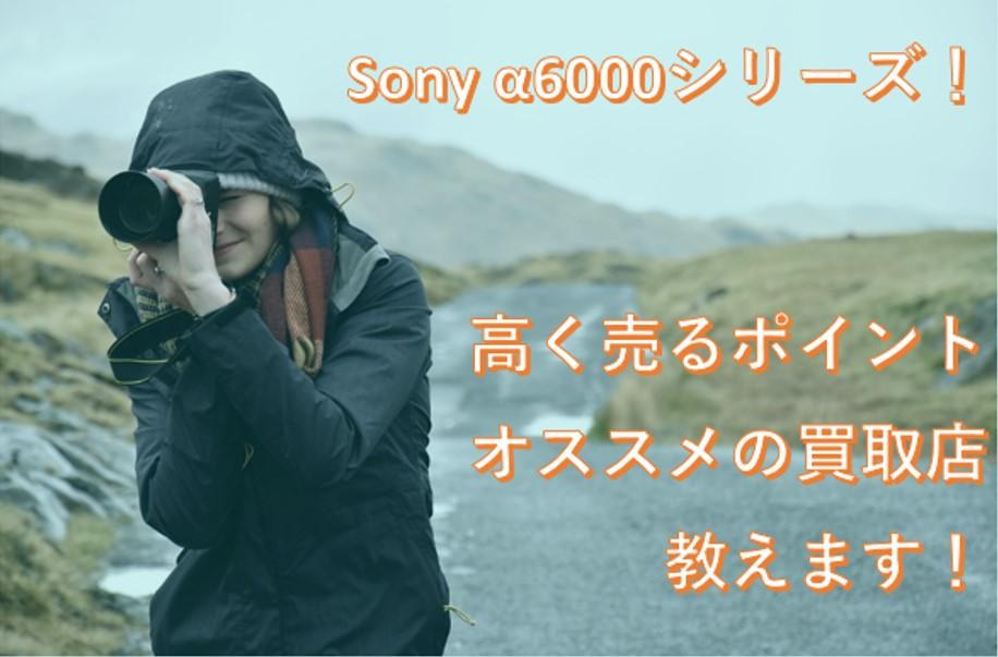 Sony α6000シリーズを高く売る記事のタイトル画像