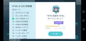 プロゲートのレベルアップ画面の画像