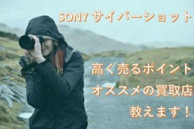 Sony サイバーショットシリーズを高く売る記事のタイトル画像